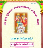 Invitation of Tonse Garadi Nemotsava 2011