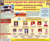 Inauguration of Rajapur Saraswat Co operative Society is on 18th May 2011