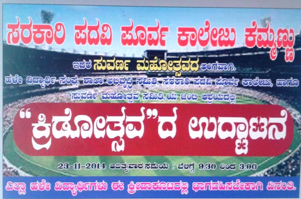 Sports Day of Govt. Jr. College on 23rd November, All are Invited
