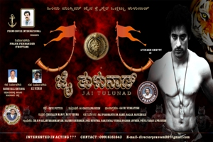 Jai Tulunadu Movie by Mr. Frank Fernandes