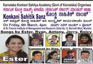 Konkani Sahitik Sanz on Fri 6th March at St. Francis Management Institute (Gate 5), Borivli West