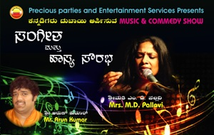 KANNADIGARU DUBAI TO PRESENT MUSIC & COMEDY SHOW ON 17TH APRIL AT JSS SCHOOL DUBAI