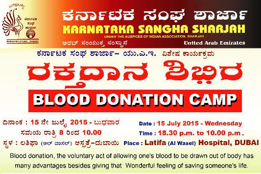Karnataka Sangha Sharjah Blood Donation Camp 2015