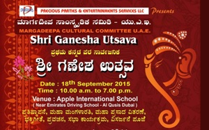 Ganesh Utsava in Dubai on 18th Sep, 2015