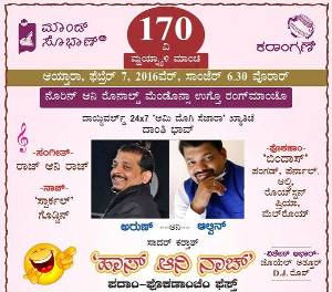 170th Monthly Theatre on 7th Feb, 2016.
