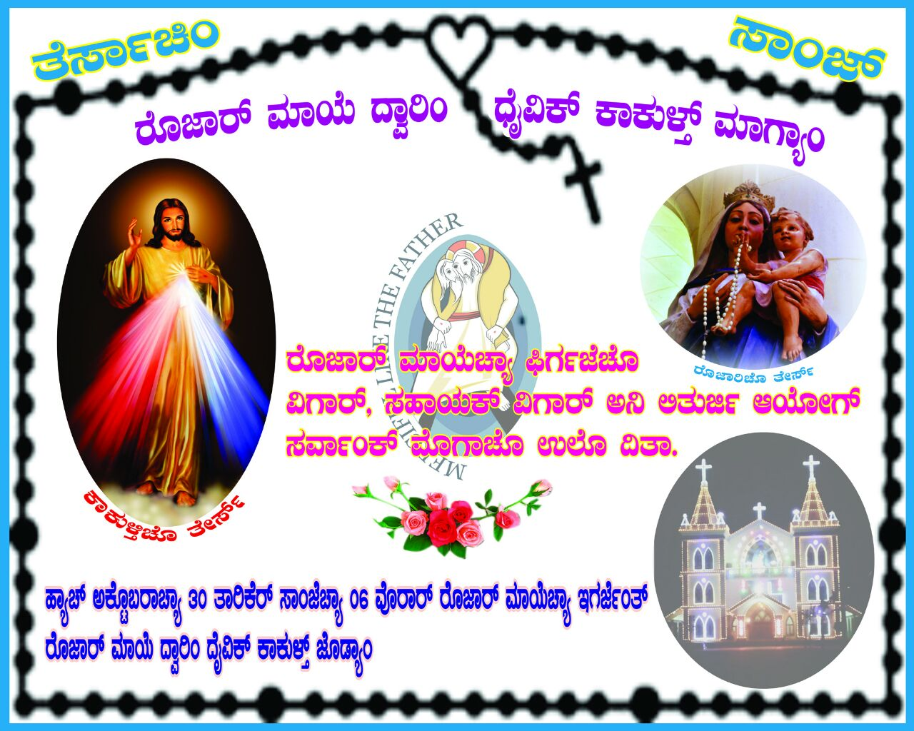 Holy Rosary Evening at Mount Rosary, Kallianpur