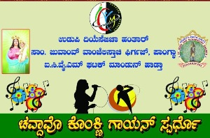 14th Konkani singing competition in Pangala, Udupi