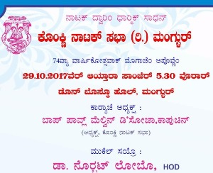 74th Annual Day Celebration Invitation of Konkani Natak Sabha®