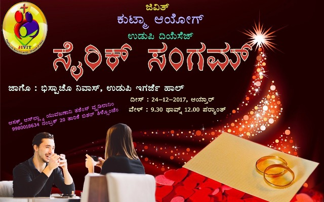 Sairik Sangam in Udupi on 24th December