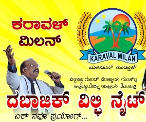 Karaval Milan Wilfy Night in Kundapur on Jan 7, 2018.