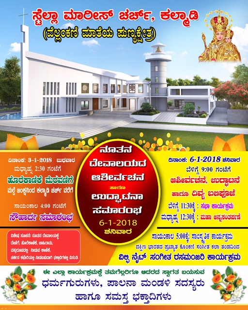 Kalmady New Church Building Inauguration on Jan 6, 2018.