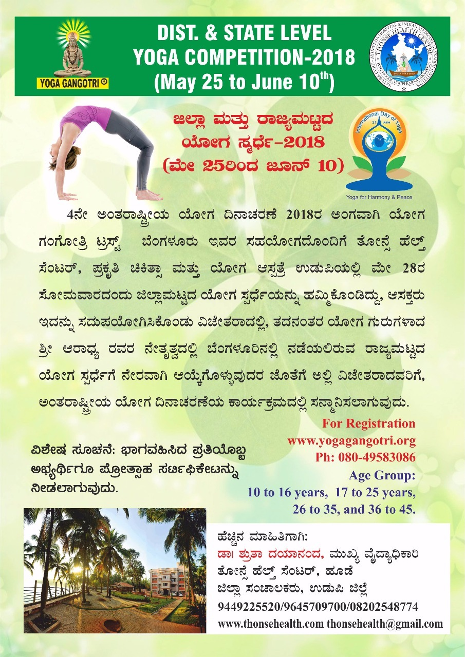 Dist & State Level Yoga Competiton at the Thonse Health Centre on 28th May.