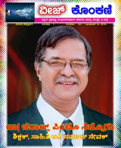 Veez Konkani Illustrated - Weekly e-Magazine
