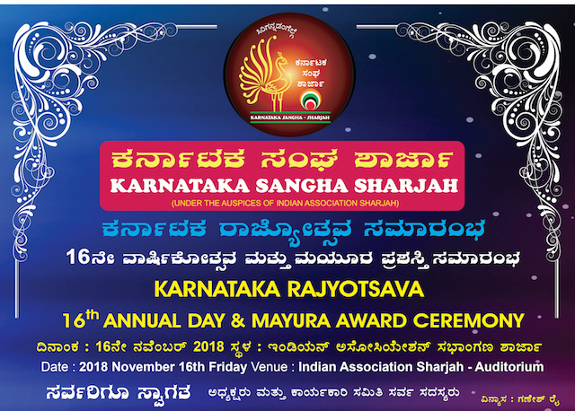 Sharjah Karnataka Sangha's Anniversary & Mayura Awards on 16th November.
