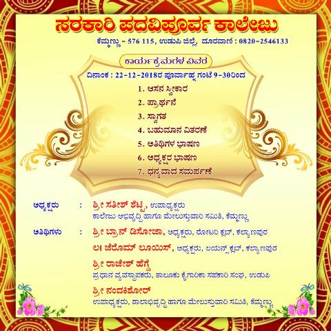 College day Invitation - Government Junior College, Kemmannu