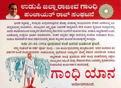 Gandhi March in Udupi on 25th.
