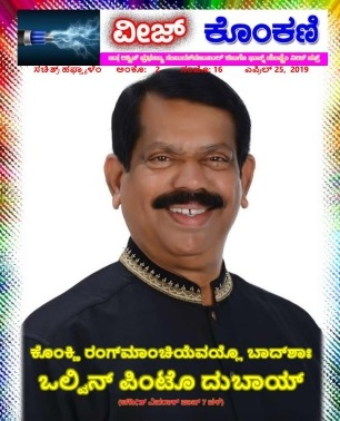 Veez Konkani Illustrated Weekly e-Magazine # 68