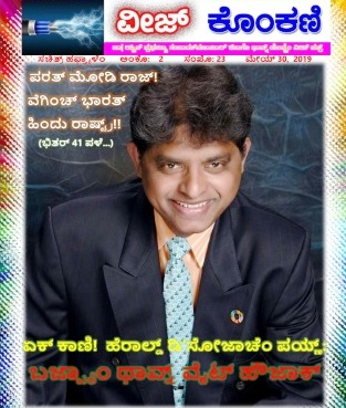 Veez Konkani Illustrated Weekly e-Magazine # 74