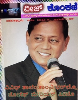 Veez Konkani Illustrated Weekly e-Magazine # 80