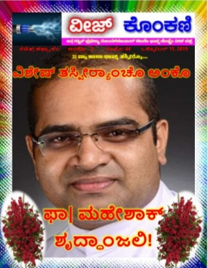 Veez Konkani Special Issue on Fr. Mahesh D'Souza