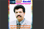 Veez Konkani Global Weekly e_magazine 100
