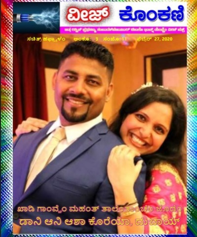 Veez Konkani Illustrated Weekly e-Magazine # 115