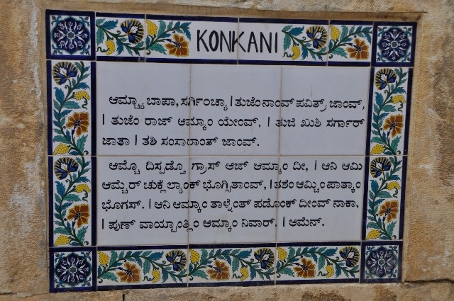 Kemmannu com   Plaque of Magnificat in Konkani unveiled in