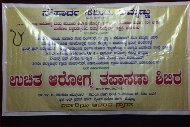 Kemmannu com | Kemmannu:Sauharda Samiti Kemmannu Organizes