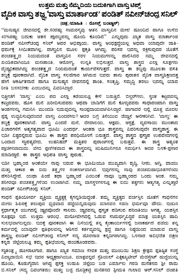 essay on environment in kannada language