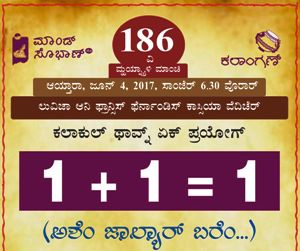 Kalakul presents an experimental play titled – '1+1=1' during 186th Monthly Theatre.