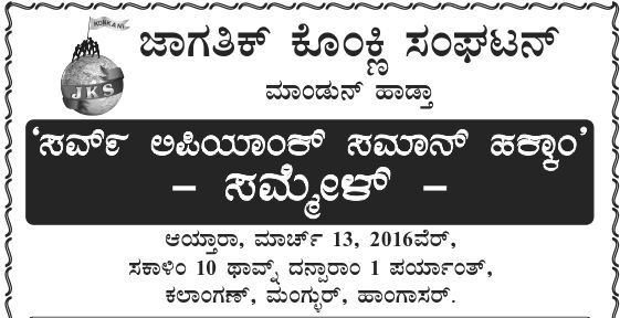 'EQUAL RIGHTS FOR ALL SCRIPTS OF KONKANI' on Sun., March 13, 2016, at Kalaangann Mangalore