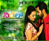 'NIREL' Tulu Movie Release in Muscat on 14th March At Star Cinema
