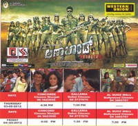 KANNADA FILM 'ANNA BOND' TO BE RELEASED IN UAE ON 3RD MAY 2012