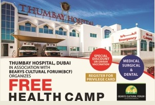 Thumbay Hospital Dubai and Bearys Cultural Forum's Free Health Camp on the 13th.