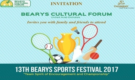 BEARYS CULTURAL FORUM '13th SPORTS FESTIVAL 2017' ON 27TH JAN AT AJMAN