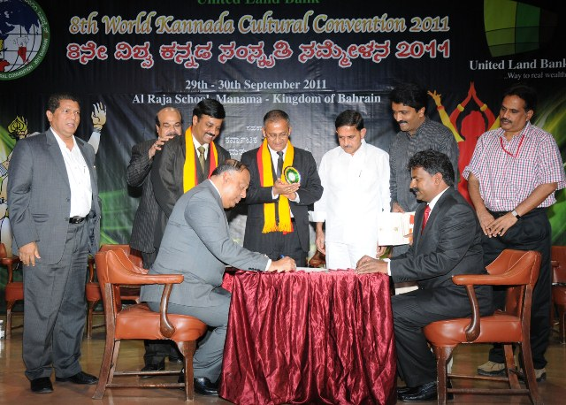Bahrain World Kannada Convention Samaropa Samahrambha