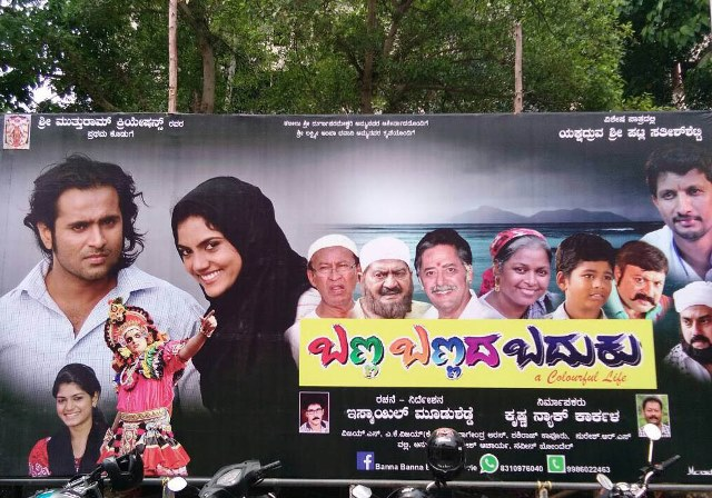 Mumbai: 'Banna Bannada Baduku' Kannada film to be released on Jun 2
