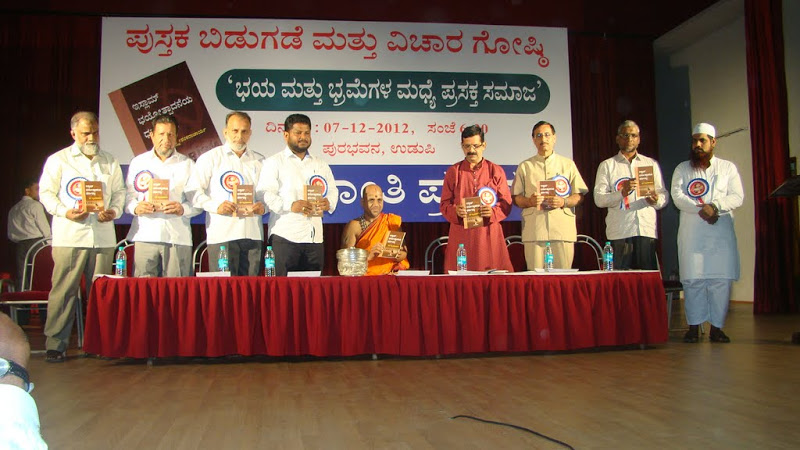 Every religion's heart one, no religion preaches terroism - Puthige Swamiji