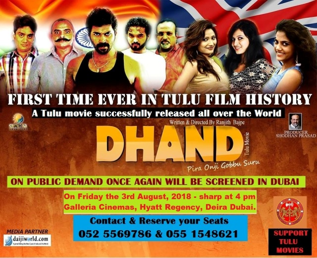 Super Hit 'DHAND' Tulu Movie again in Dubai on 3rd August