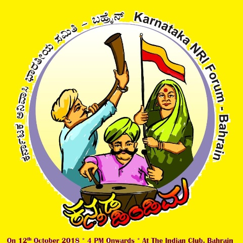 Unique & Vibrant 'Kannada Dindima' – First State Fest for Bahrain Kannadigas