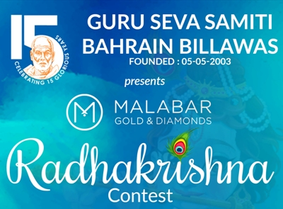 Bahrain Billawas to host Malabar Gold and Diamonds Radhakrishna Contest on August 11.