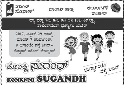 Camp titled KONKANI SUGANDH for students of 7th to 10th Std, at Kalaangann.