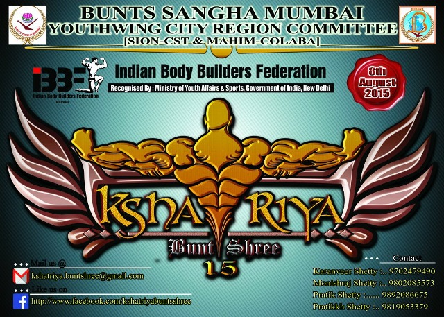 Bunts Sangha organizing Kshatriya Bunts Shree 15, a body building competition