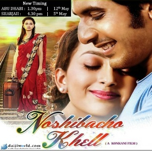 """NOSHIBACHO KHELL"" WILL BE SCREENED IN SHARJAH & ABU DHABI ON 5TH & 12TH MAY"