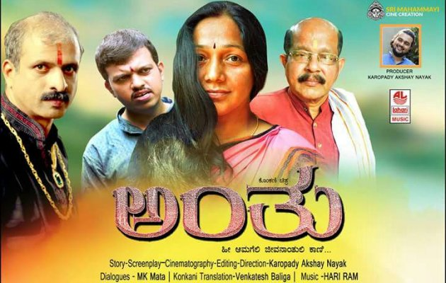 Konkani movie 'Anthu' to hit theaters this September
