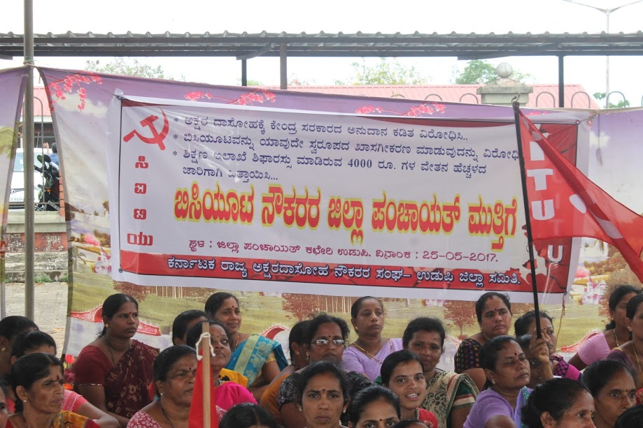 CITU staged protest for Aksara Dashova Empolyees various demands