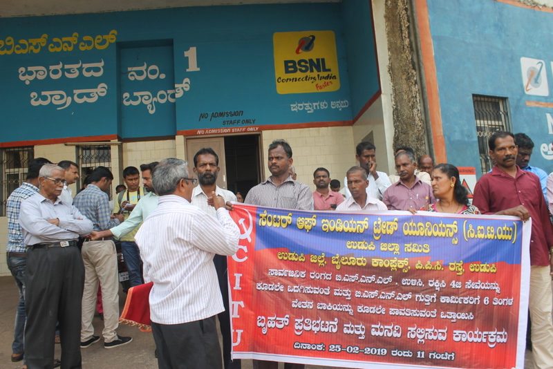 BSNL contract workers stages a protest against non-payment of salaries