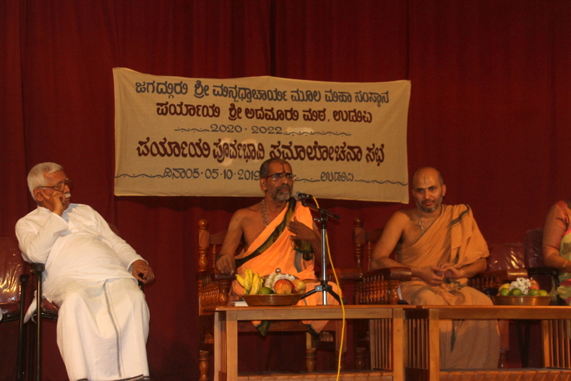 Various changes to be made during the upcoming Paryaya celebrations - Admar Mutt
