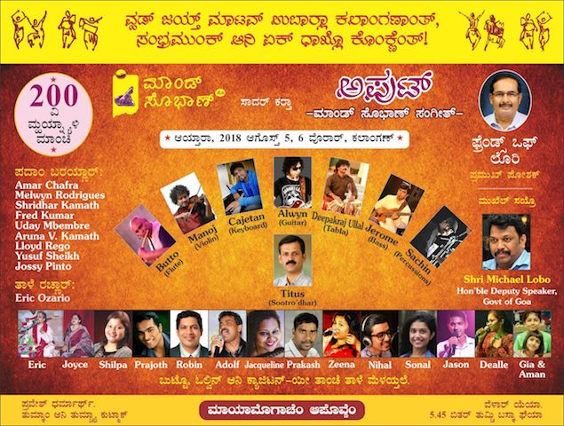 200th Monthly Theatre at Kalaangann - A HISTORIC EVENT – A GREAT MILESTONE