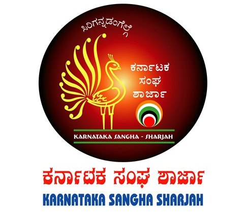 15th ANNIVERSARY OF SHARJAH KARNATAKA SANGHA, RAJYOTSAVA & 'MAYURA' AWARD CEREMONY ON 17TH NOVEMBER